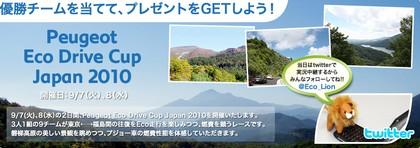 peugeot_eco_cup_japan_2010.jpg