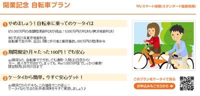 au_sonpo_campaign.jpg