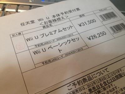 WiiU_preorder.jpg