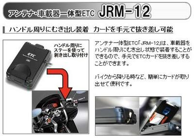 jrm-12.jpg