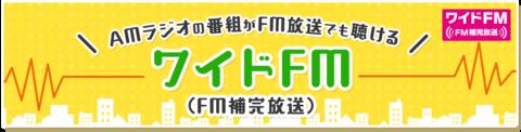 wideFM_logo.png
