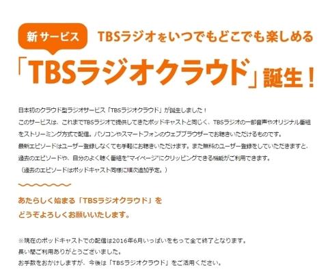TBS_radio_cloud.jpg
