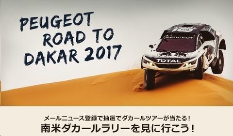 Peugeot_DAKAR2017_invite.jpg