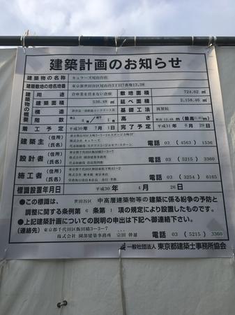 setagaya_atochi3.JPG