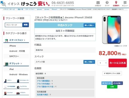 iPhoneX_82800yen.jpg