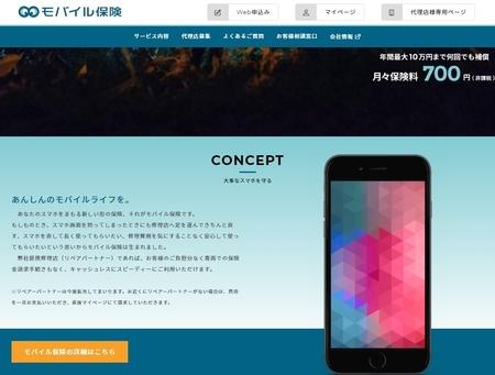 mobile_hoken.jpg