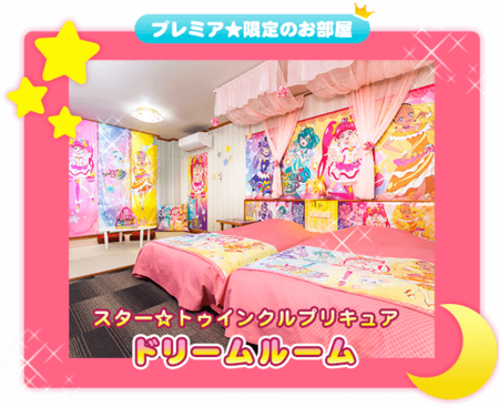 precure_room01.png